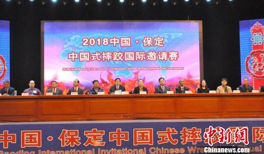 2018年中国·保定中国式摔跤国际约请赛开赛
