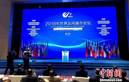 """2018年天下运河都会论坛开幕 颁发""""扬州发起"""""""