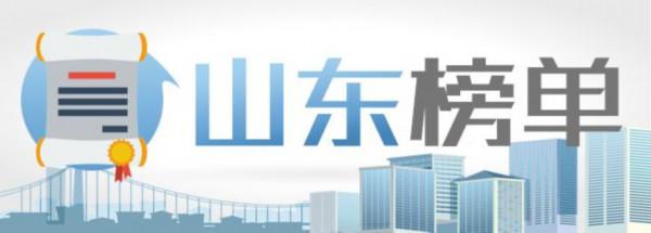 山东15地入选全国综合实力百强县 烟台3县市上榜