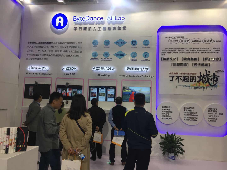 今日头条山东分公司亮相第七届山东省文博会  人工智能引发观众围观