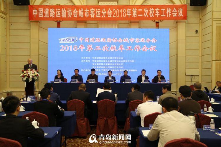 中国道路运输协会校车工作会在青召开 共同发布青岛宣言