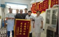 滕州市第二人民医院:医护人员细心照料 患者感恩以锦旗相送