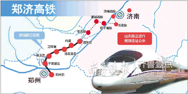 郑济高铁山东段规划选址公示,济南俩站聊城仨站