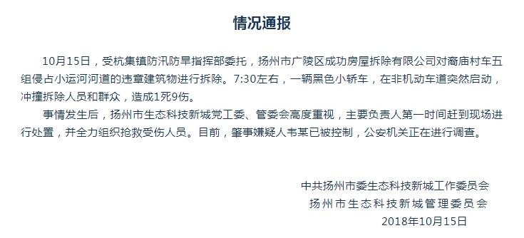 扬州一小轿车冲撞人群致1死9伤 嫌疑人已被控制