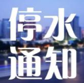 设备检修 临淄城区10月17日大面积停水13小时