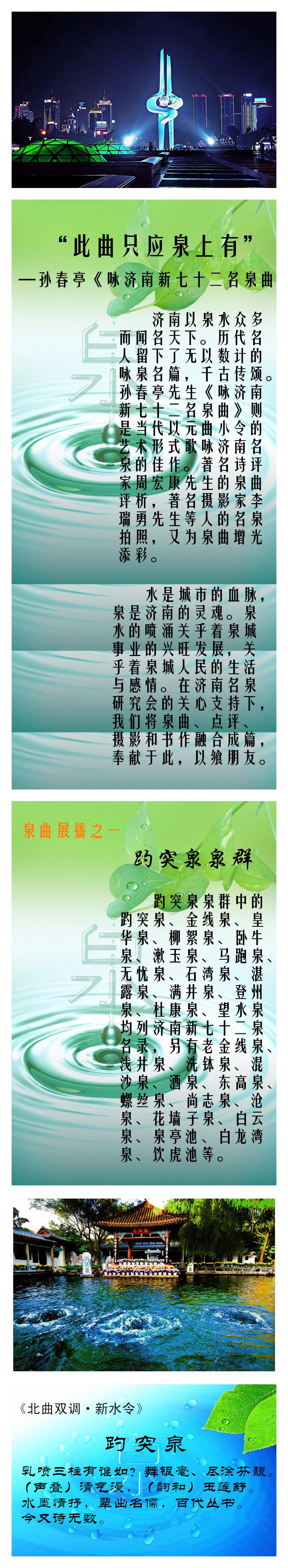 泉群1新趵突泉合成泉群-72-48加粗_副本