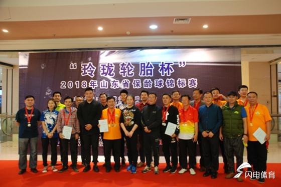 倡导全民健身 体验保龄快乐 山东省保龄球锦标赛圆满举行
