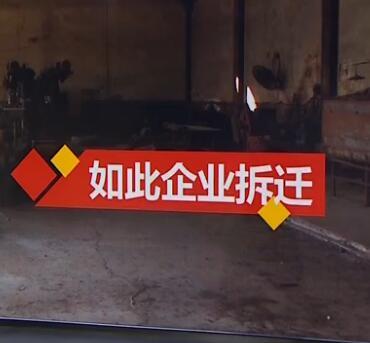 【今日聚焦】莒南:云云企业拆迁