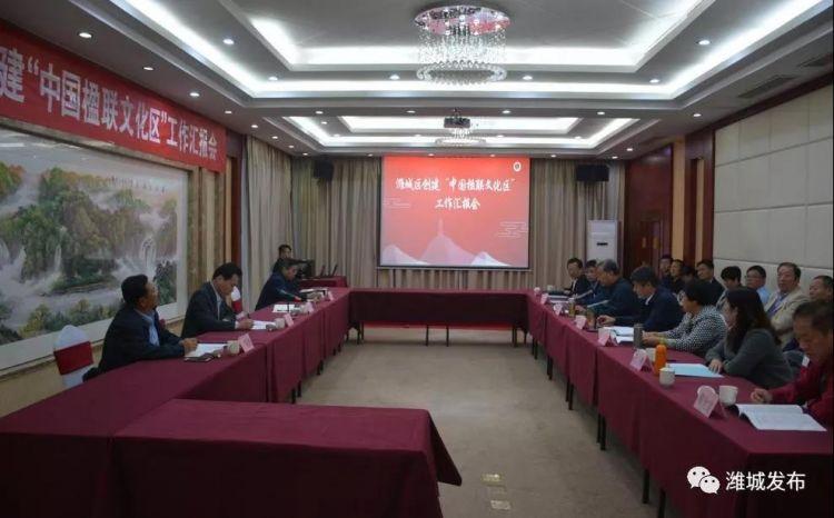 """潍城区迎接创建""""中国楹联文化区"""" 现场验收"""