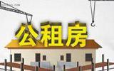 淄博:复核条件不符的家庭将限期腾退