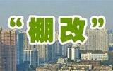截至9月底淄博市棚户区改造已开工30685套