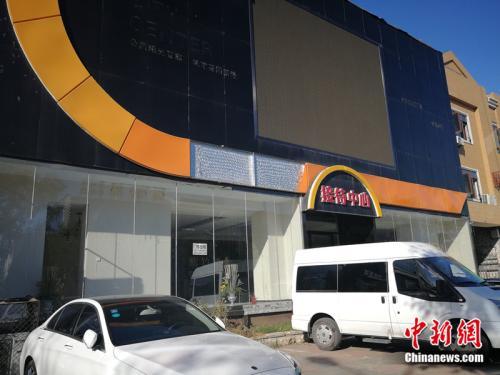 燕郊售楼一条街的多家售楼处大门紧闭,玻璃门上贴着门市出租的广告。<a target='_blank' href='http://www.chinanews.com/' >中新网</a>记者 邱宇 摄