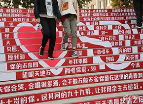 """山东大学117年校庆 学生自制""""网红""""表白阶梯"""