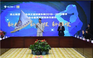 保八争四!西王男篮董事长定调新赛季目标