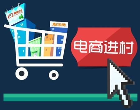 前三季度6.52亿元 淄博农村电商发展迅猛