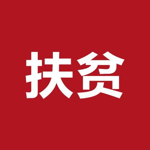 """淄博召开社会扶贫工作会议 开对""""药方""""才能拔""""穷根"""""""