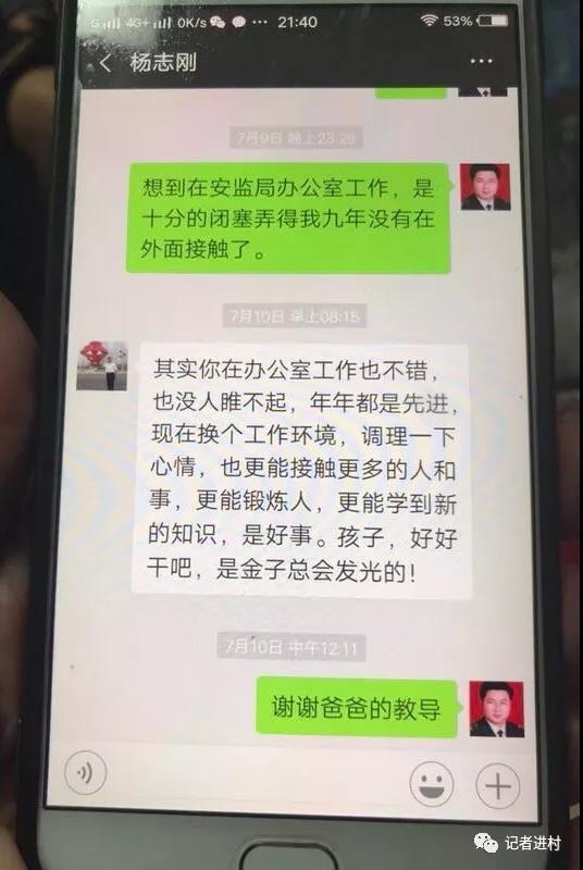一副县长与干部儿子的微信聊天记录,只言片语中有清白家风