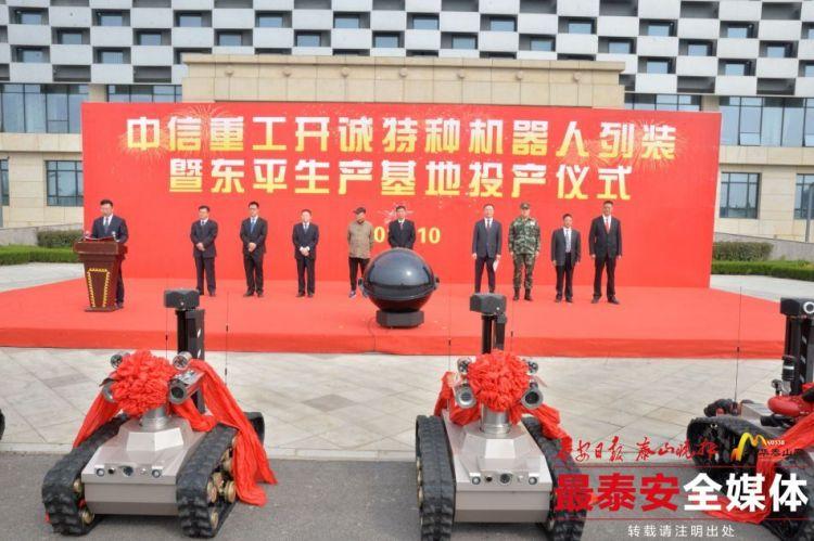 中信重工开诚特种机器人在东平投产