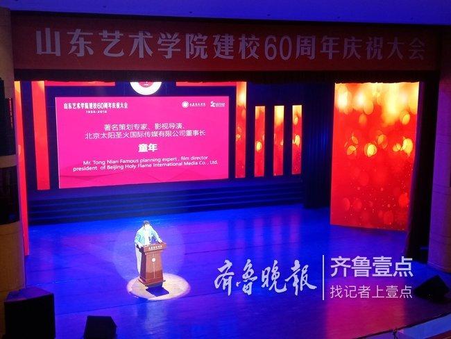 为山东艺术学院六十周岁庆生,校友捐款一千余万元