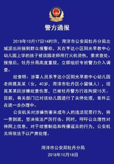 菏泽牡丹区一幼儿园老师打火机烫伤儿童,已被拘留