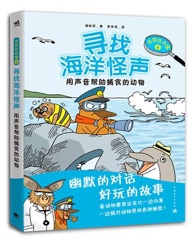 达克比系列 寻找海洋怪声立体书