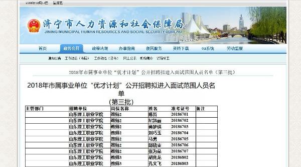 """济宁市""""优才计划""""面试范围人员名单(第三批)"""