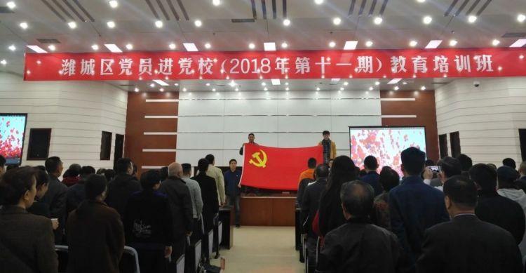 潍城开展2018年第十一期党员进党校教育培训班