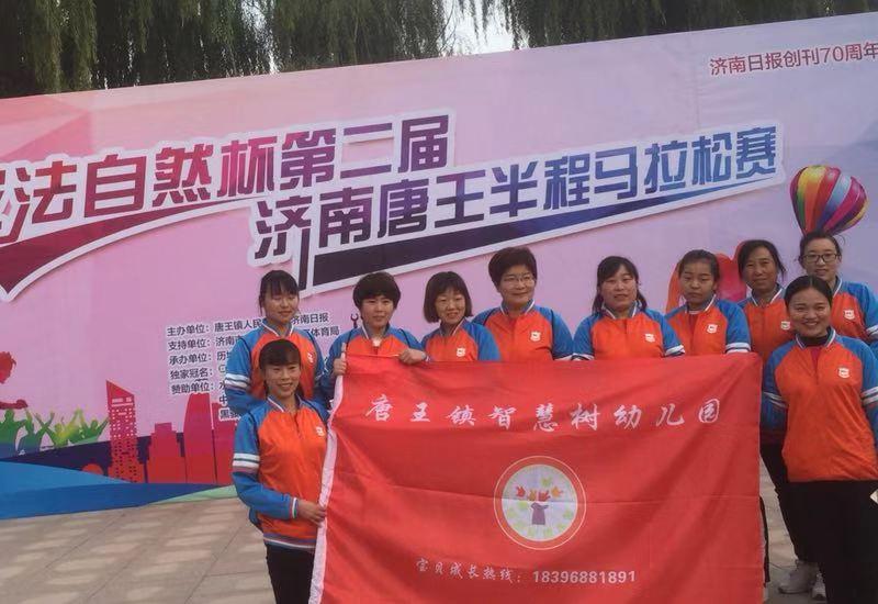 美丽乡村打造绿色马拉松-第二届济南唐王半程马拉松赛开跑