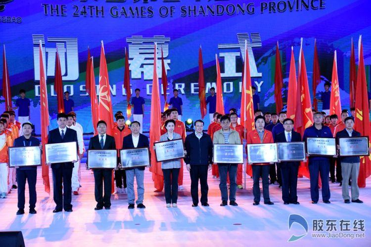 第24届省运会闭幕 烟台金牌总数列全省第三