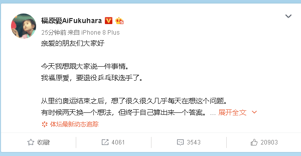 福原爱微博宣布退役 感叹:我想孝顺乒乓球界