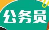 淄博市6个部门招录22人
