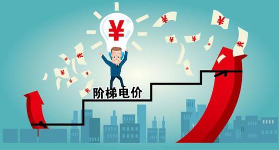聊城实施峰谷分时电价 居民用户可自愿选择是否参与