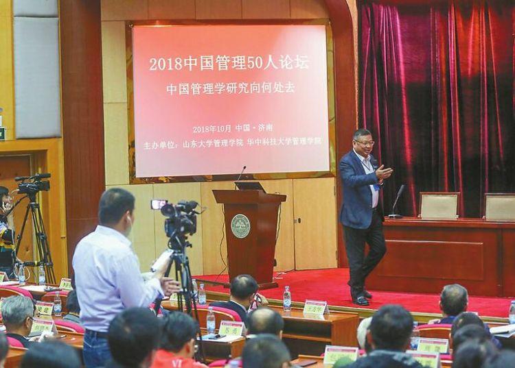 """""""中国管理50人论坛""""在济南举办 学界业界畅谈管理与创新"""