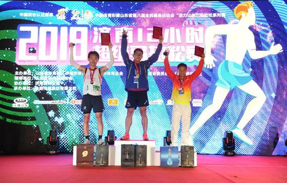 超马超越 男女冠军均打破赛会纪录