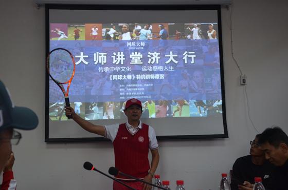 谭弼泉城传道授课网球大师讲堂走进济南大学