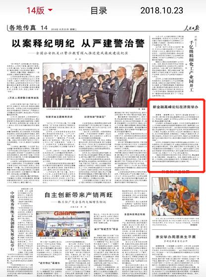 人民日报:中国新金融高峰论坛在济南举办