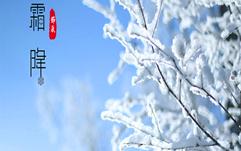 霜降养生:保暖从脚和胃开始