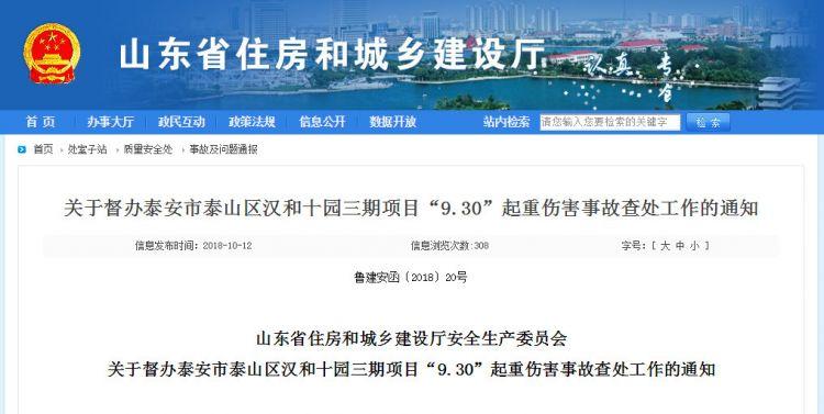 督办通报:泰安市汉和十园项目重伤害事故致一人死亡