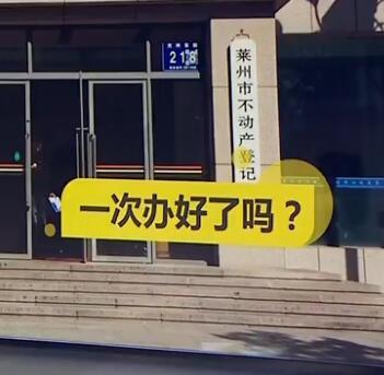 【今日聚焦】煙臺萊州:讓人煩惱的不動產登記服務