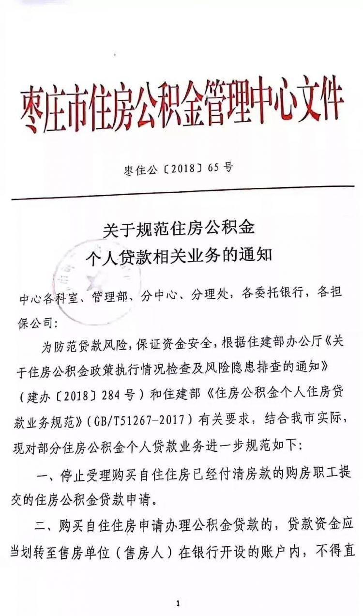 枣庄公积金政策再收紧 调整还贷能力认定标准