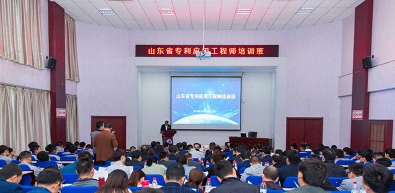山东省专利应用工程师培训班在济宁开班