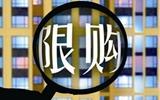 """""""房地产限购全面取消""""  求证:消息不属实"""