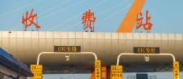 淄博今年11月底再撤销两个收费站