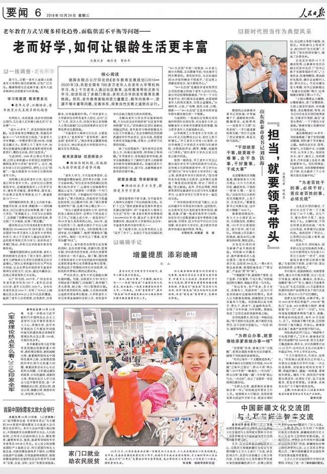 """人民日报采访新泰市委书记:""""担当,就要领导带头"""""""