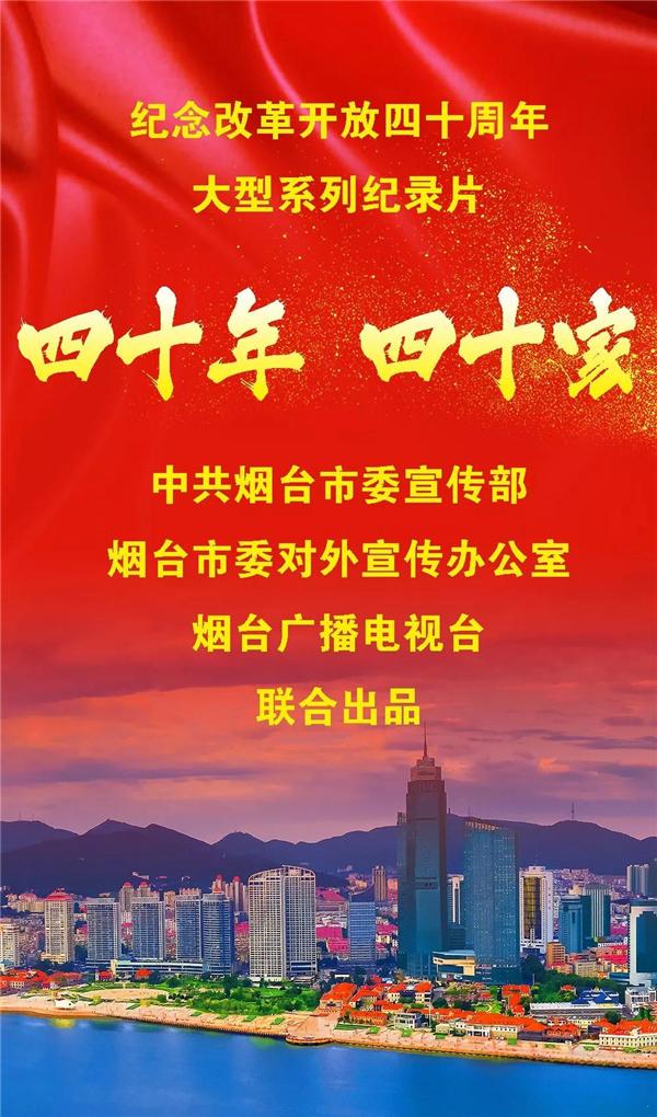 纪念改革开放40周年大型系列纪录片《四十年 四十家》:(十)长大后我就成了你