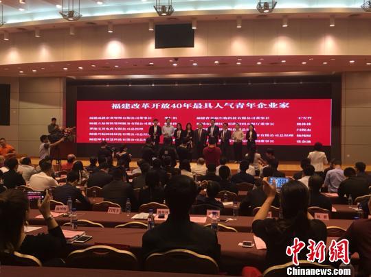 青年闽商纪念改革开放40周年主题实践活动在福州举行