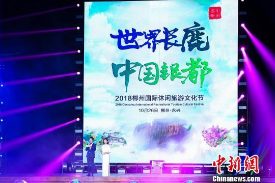 2018年郴州国际休闲旅游文化节开幕 演绎璀璨山体投影灯光秀