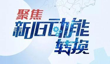 淄博市储备新旧动能转换重大项目383个