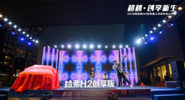 超越·创享新生—2018款哈弗H2创享版上市会in济南圆满结束!
