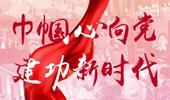 快讯:中国妇女十二大今日开幕